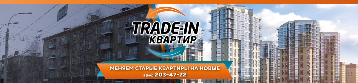 TRADE-IN квартир